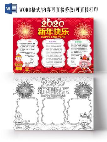 紅色喜慶2020新年快樂鼠年小報手抄報word模板2020新年元旦