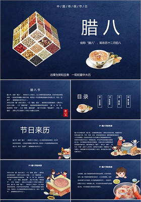 藍色簡約中國傳統節日臘月初八臘八節PPT模板