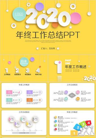 2020創意微立體工作總結工作匯報述職報告PPT模板