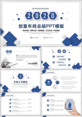 創意微粒體商務2020年終總結工作總結述職報告ppt模板