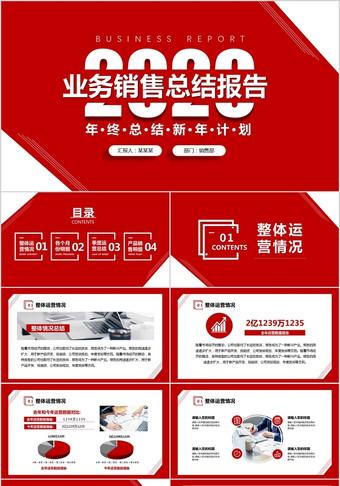 紅色簡潔商務風2020年終業務銷售工作總結報告PPT