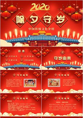 紅色喜慶中國傳統節日除夕守歲習俗介紹PPT