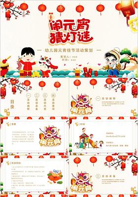 淡雅黃色中國風幼兒園元宵節活動策劃PPT模板