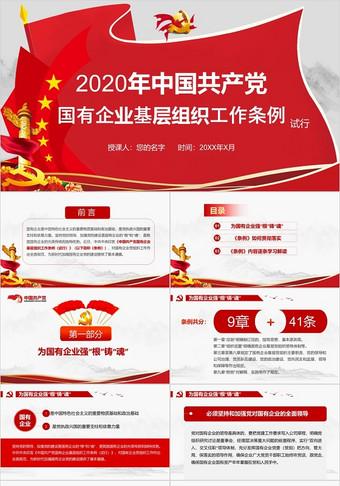 黨政黨建黨課2020年中國共產黨國有企業基層組織工作條例PPT