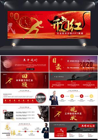 紅色激勵商務風新年開門紅寬屏新年計劃工作總結ppt模板