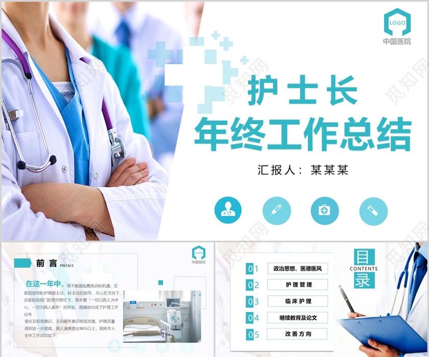 護士長年終工作總結PPT模板宣傳PPT動態PPT