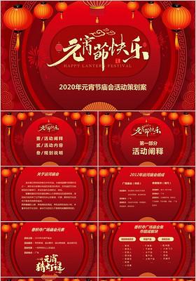 紅色喜慶中國傳統節日元宵節快樂廟會活動策劃PPT
