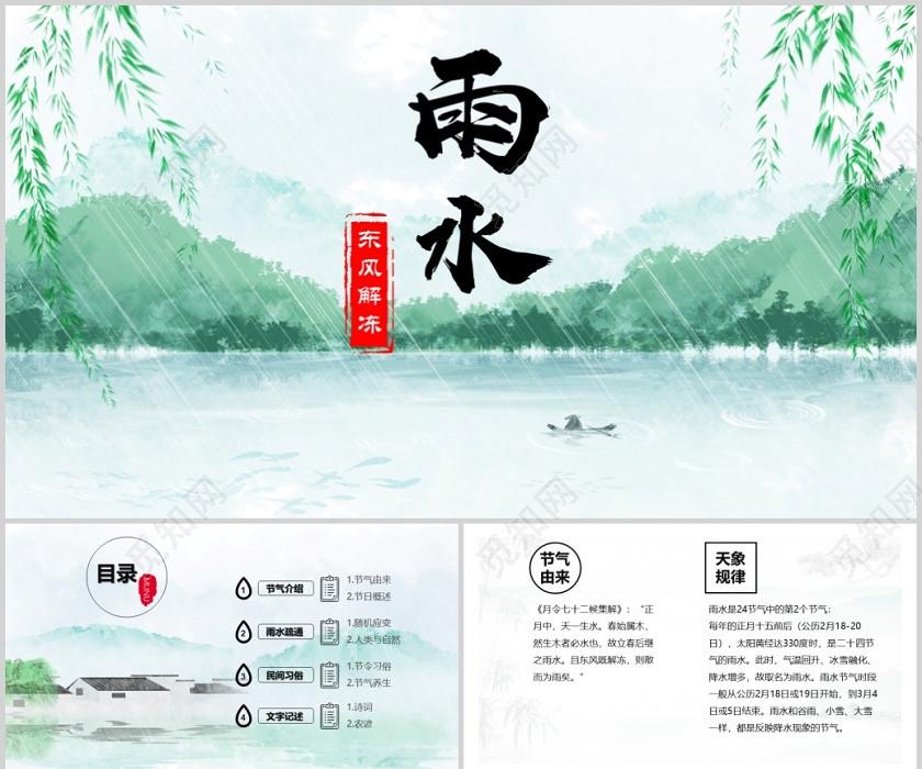 綠色古風雨水節氣介紹PPT模板雨水二十四節氣