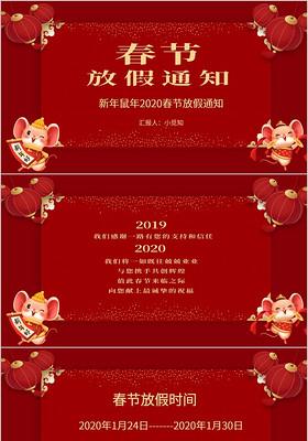 紅色簡約新年鼠年2020春節電商放假通知PPT模板