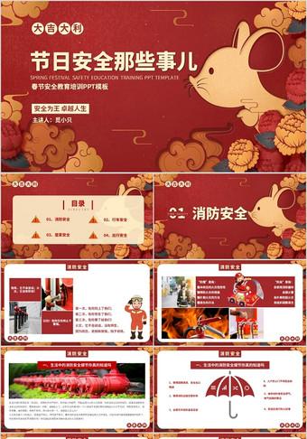 紅色中國風春節安全教育培訓節日安全那些事PPT模板
