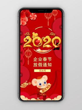 紅色喜慶企業2020鼠年春節放假通知PPT模板