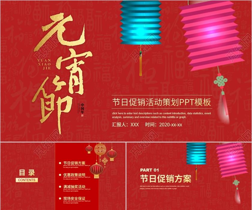 喜慶紅色傳統節日元宵節活動策劃方案計劃PPT模板元宵節S