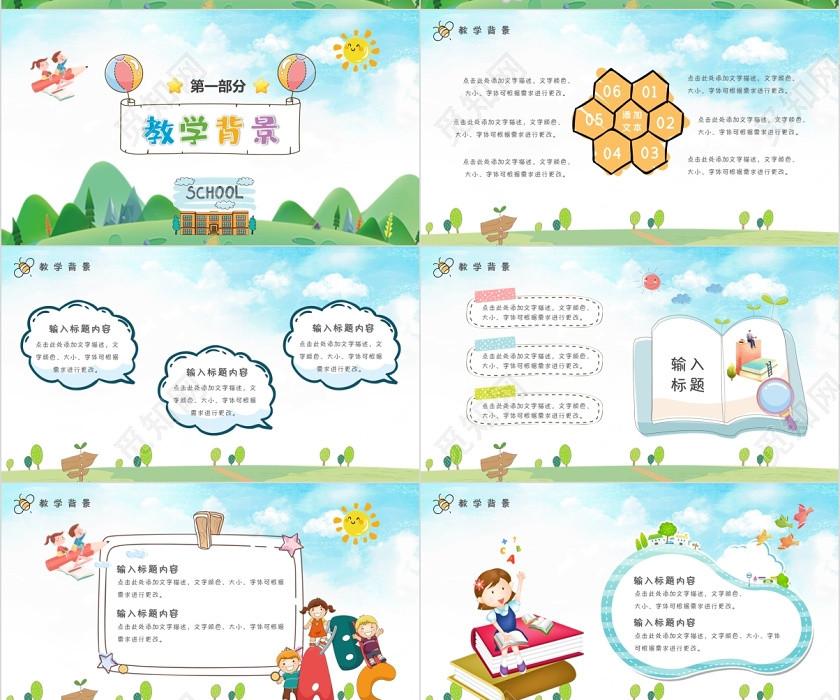 藍色卡通幼兒園中小學教師說課PPT模板講課PPT模板