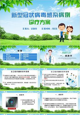 醫療疫情肺炎綠色簡約新型冠狀病毒感染病例診療方案PPT模板