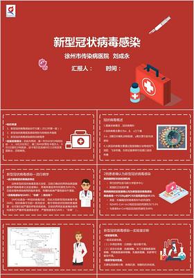 醫療疫情肺炎簡約紅色卡通新型冠狀病毒PPT模板