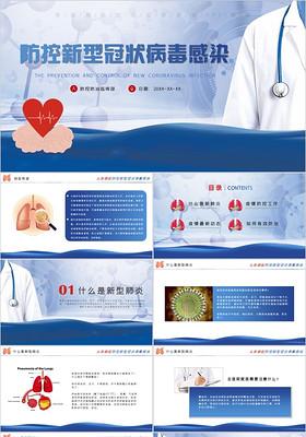 醫療疫情肺炎藍色簡約防控新型冠狀病毒感染PPT模板