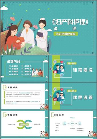 綠色簡約醫護醫療婦產科護理說課PPT模板