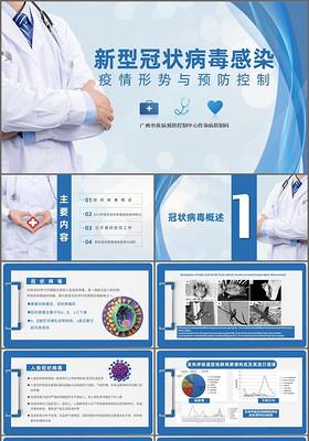 醫療疫情肺炎藍色實用新型冠狀病毒感染疫情形勢與預防控制PPT模板