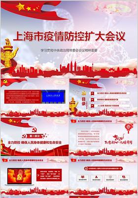 疫情肺炎紅色黨政黨建上海舉辦會議關于疫情防控會議講話精神ppt模