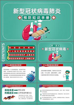 開學第一課醫療疫情肺炎綠色卡通新型冠狀病毒肺炎預防知識手冊PPT模板