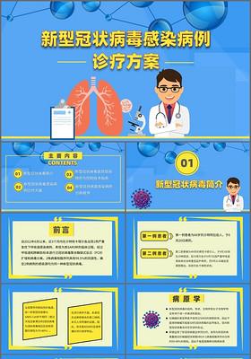 醫療護理疫情肺炎藍色卡通新型冠狀病毒感染病例診療方案PPT模板