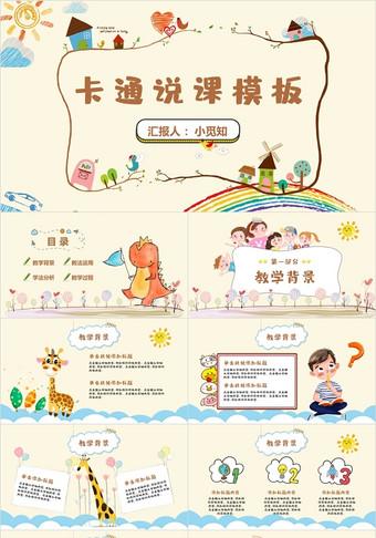 黃色動態卡通可愛幼兒園中小學教師說課講課課件PPT模板