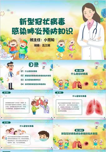 家長會開學第一課兒童卡通新型冠狀病毒感染肺炎的防控知識課件PPT模板