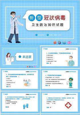 藍色簡約醫療新型冠狀病毒衛生防衛知識試題PPT