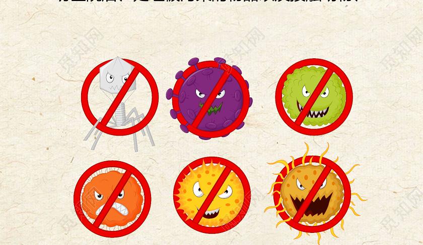 浅色卡通预防病毒新型病毒预防措施武汉加油word模板预防新型冠状病毒图片