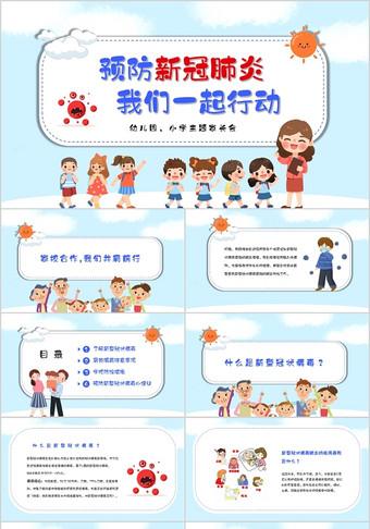 藍色清新校園預防新冠肺炎我們一起行動家長會幼兒園小學篇