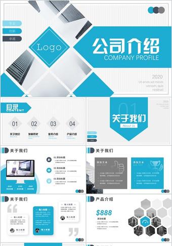 簡約商務通用公司介紹產品推廣企業宣傳路演ppt模板