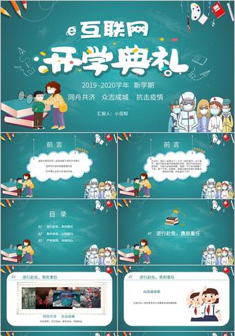 兒童卡通中小學新學期互聯網開學典禮PPT模板