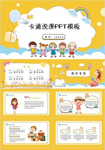 兒童創意黃色可愛卡通幼兒園小學教師說課課件動態PPT模板