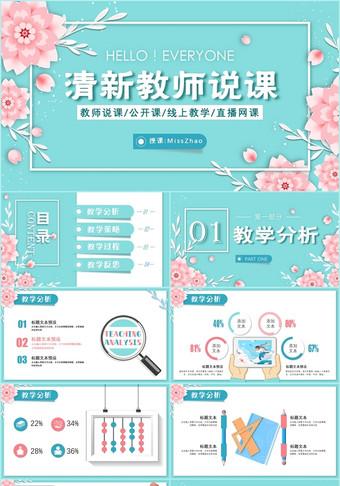 清新花朵教師說課公開課線上教學網課開題報告教學課件ppt模板