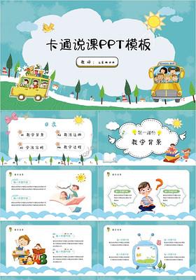 綠色可愛卡通幼兒園小學教師說課講課PPT模板