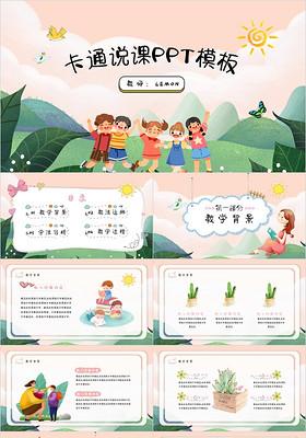 粉綠色小清新插畫風卡通幼兒園小學教師說課PPT模板
