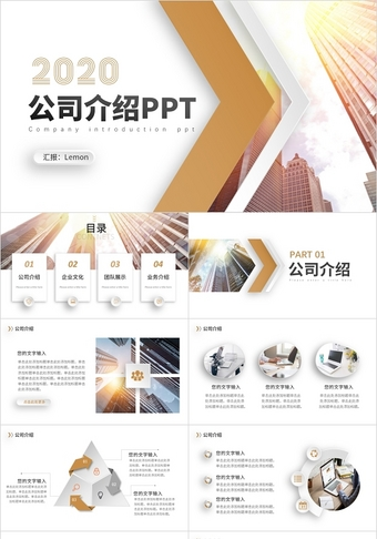 大氣金色微粒體歐美商務風公司介紹企業展示PPT模板