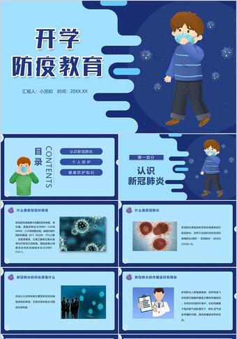 藍色卡通校園開學防疫教育主題班會防控新型冠狀病毒PPT模板