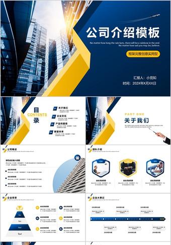 藍色穩重商務實用公司介紹企業簡介PPT模板