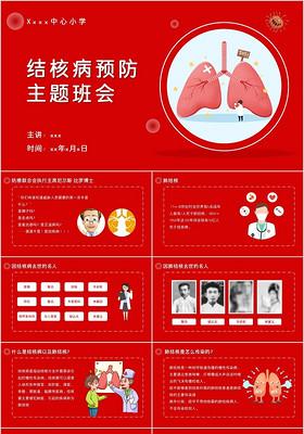 紅色簡約卡通風格結核病預防主題班會PPT模板