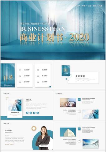 大氣簡約商務商業計劃書ppt模板