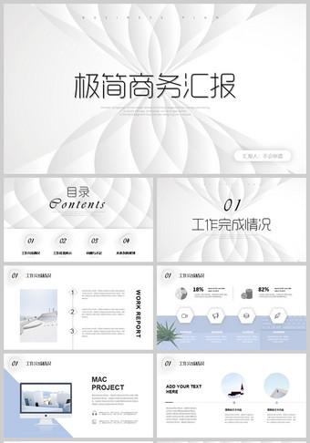 白色極簡微立體公司工作總結項目進展成果匯報發展規劃PPT模版