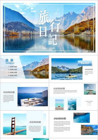 簡約時尚旅游心情日記紀念冊旅游相片展示旅行日記PPT模板
