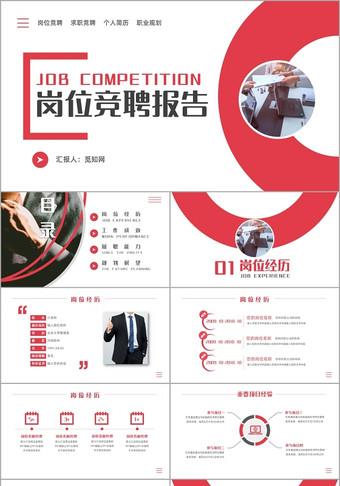 紅色簡約商務風崗位競聘報告個人簡歷職業規劃PPT模板