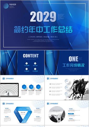 藍色微立體智慧科技簡約公司年中工作總結項目進展成果匯報PPT