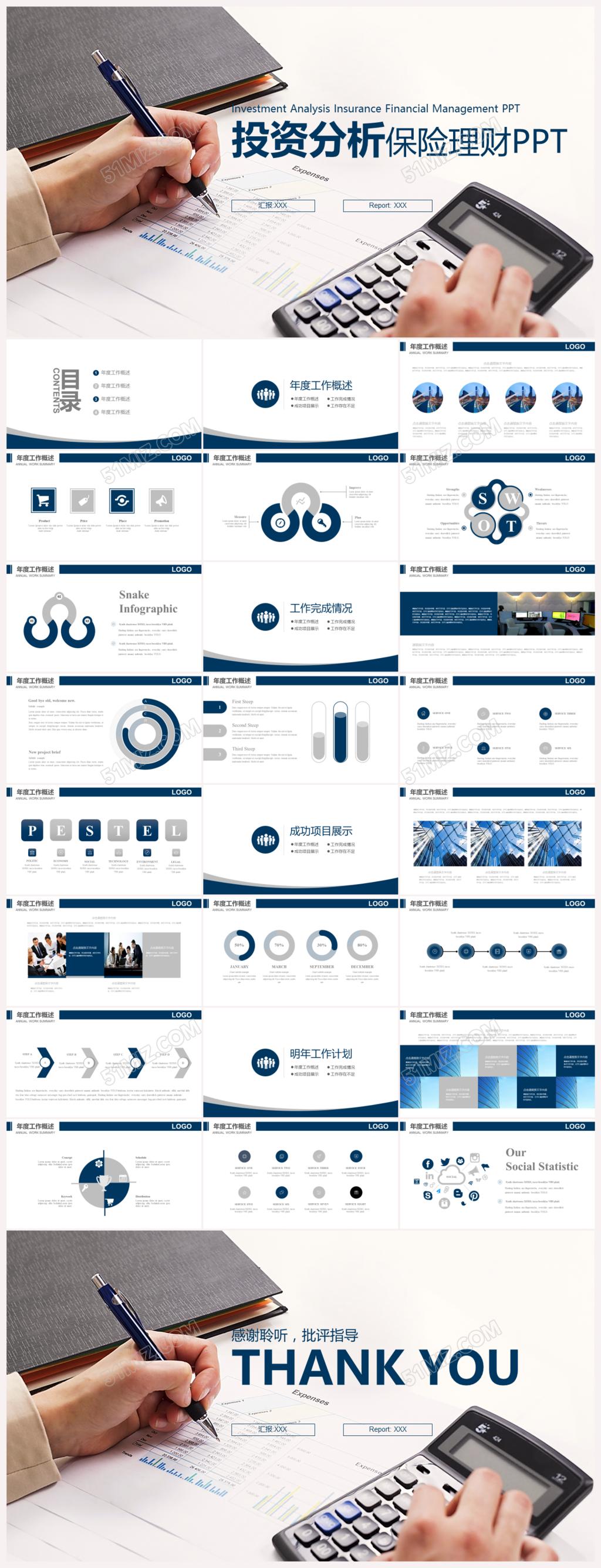 绿色营销案例分析_白绿色投资分析保险理财案例分析PPT模板下载 - 觅知网