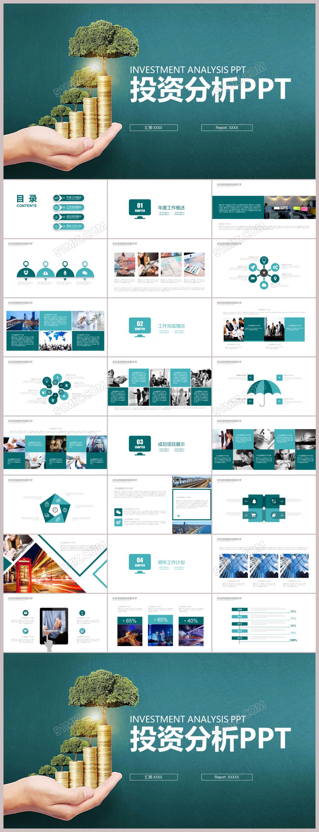 绿色营销案例分析_白绿色投资分析案例分析PPT模板下载 - 觅知网