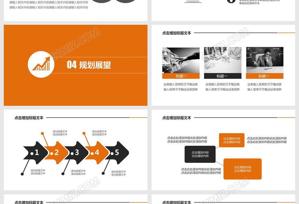 竞聘上岗演讲稿ppt_2018黑黄竞聘述职报告PPT模板下载 - 觅知网