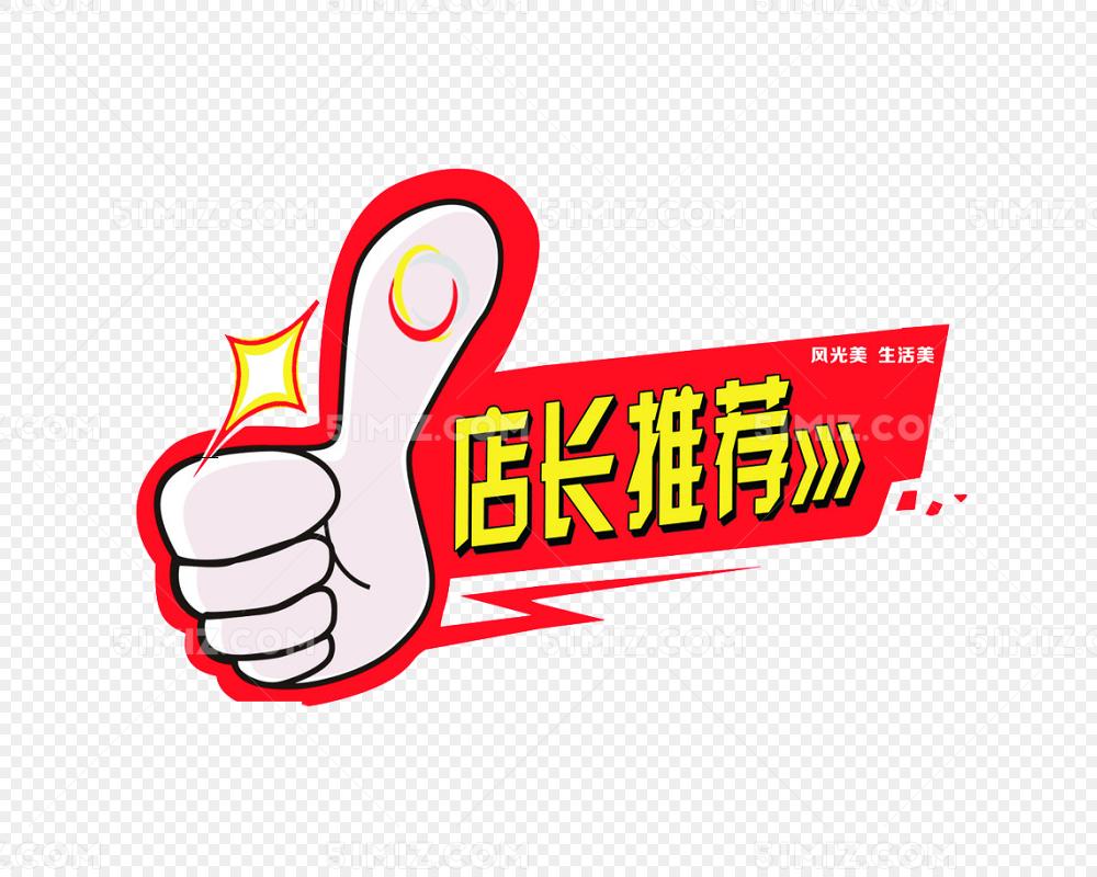微信拇指印_大拇指店长推荐标签图片素材免费下载 - 觅知网
