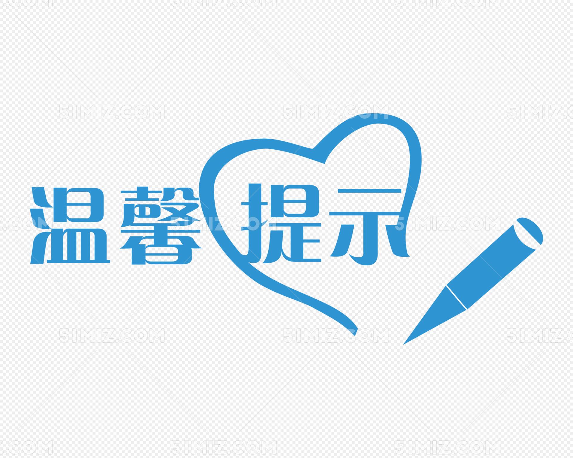 淘宝温馨卡片_手写淘宝温馨提示图片素材免费下载 - 觅知网